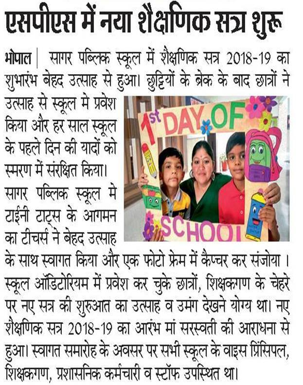 new session, sagar public school, sagar public school bhopal, schools in bhopal mp, top cbse schools in bhopal mp